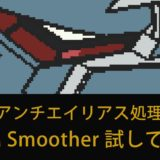olm smoother 使い方